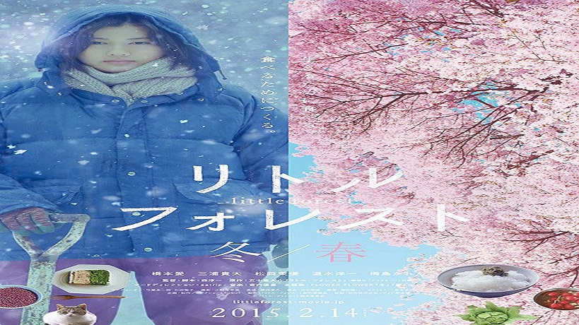 Reviw film little forest live action, ulasan film jepang little forest, rekomendasi film pemandangan indah