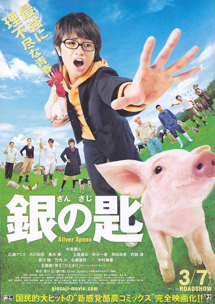 review film silver spoon live action, ulasan film silver spoon live action, review film gin no saji live action, download gin no saji live action